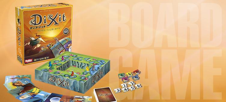 ボードゲーム(アナログゲーム)