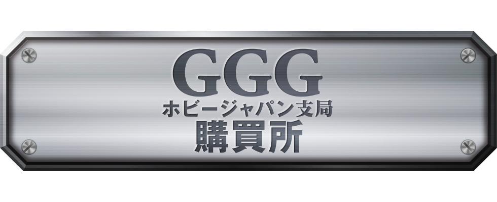 GGGホビージャパン支局購買所