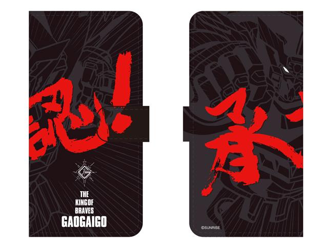 勇者王ガオガイガーFINAL GRAND GLORIUS GATHERING 手帳型スマホケース ガオガイゴー 1 L