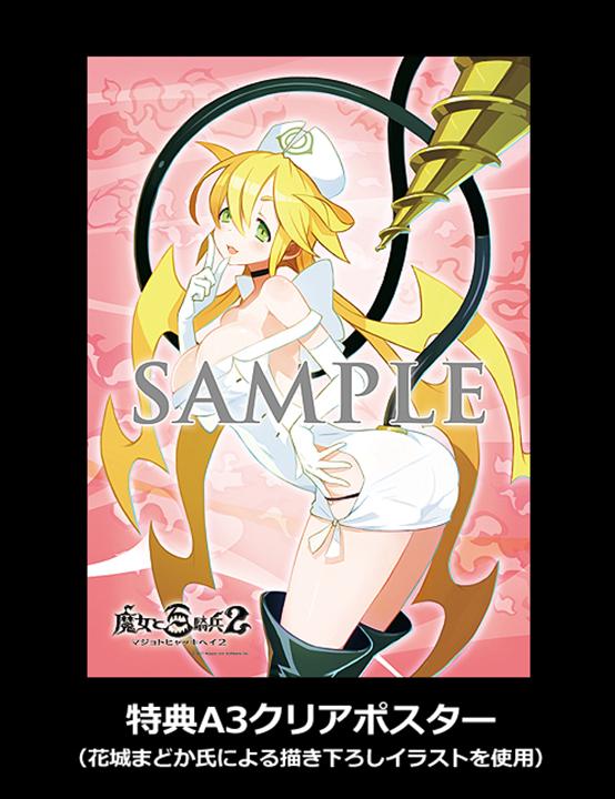魔女と百騎兵2 白衣の女神 リサ+A3クリアポスター付き