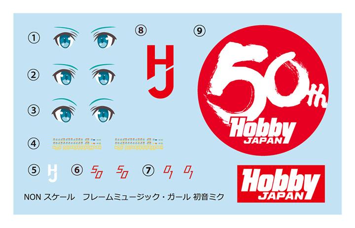 フレームミュージック・ガール初音ミク HJ50周年 Ver.