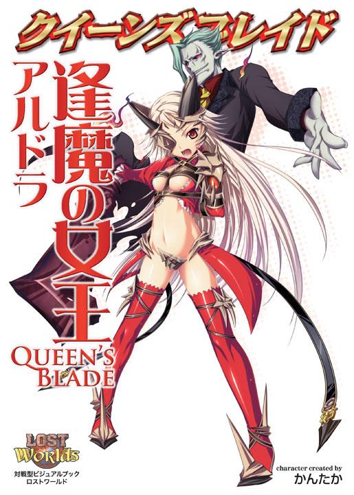 クイーンズブレイド逢魔の女王アルドラ