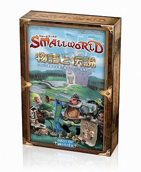 スモールワールド:拡張 物語と伝説