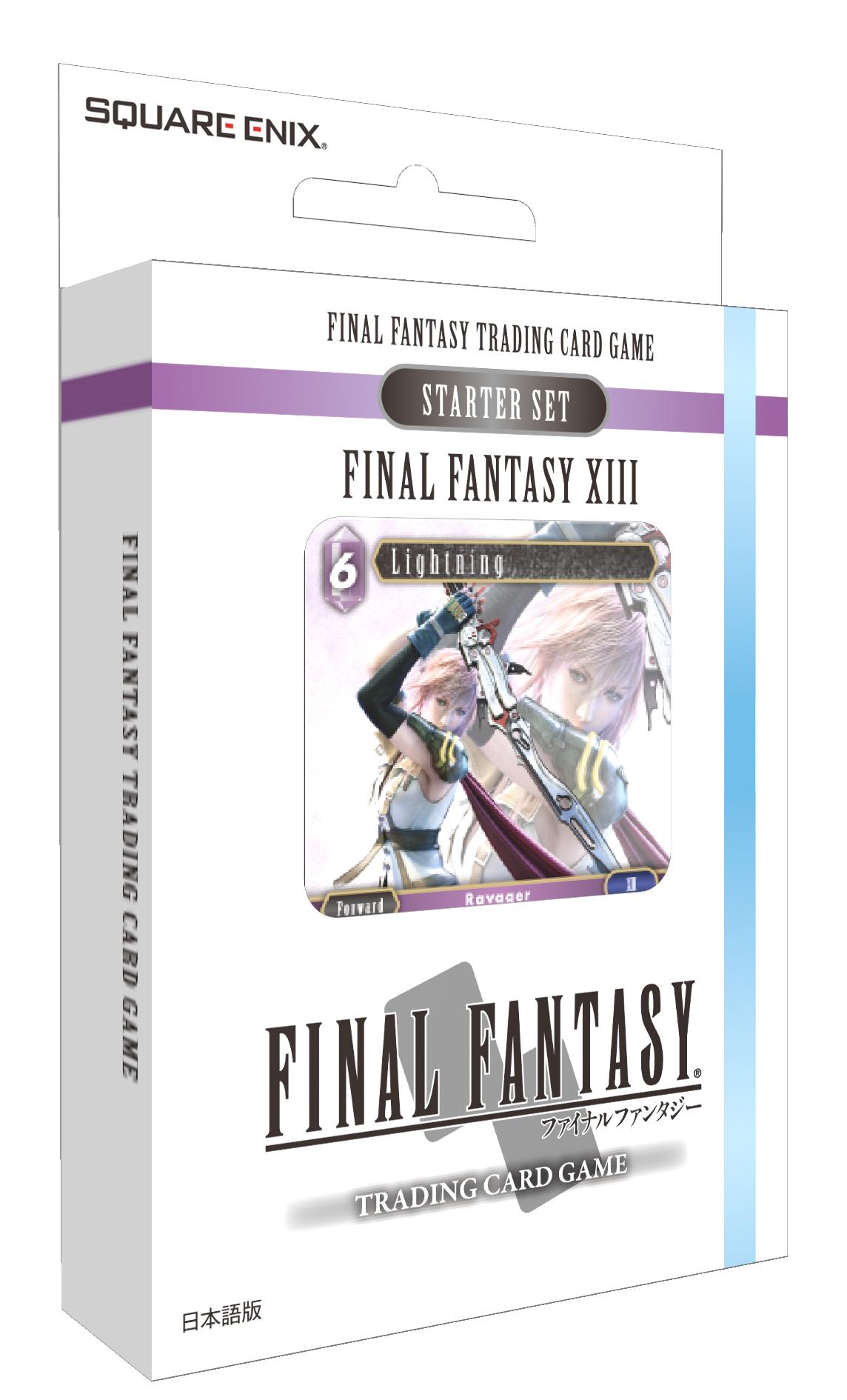 FF-TCG スターターセット ファイナルファンタジーXIII