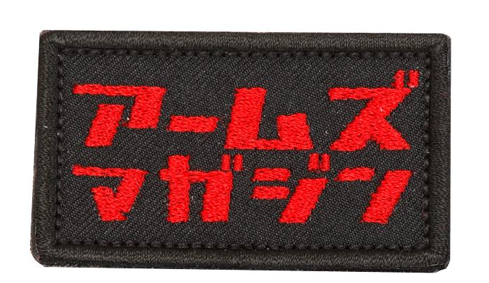 ARMSオリジナルパッチ カタカナVer.