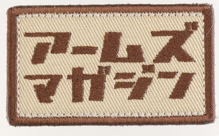 ARMSオリジナル パッチ カタカナVer. TAN