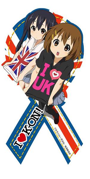 マグコレ I Love UK!(リボン型)