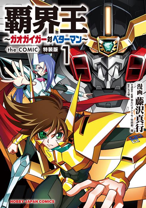 覇界王〜ガオガイガー対ベターマン〜 the COMIC1 CD付