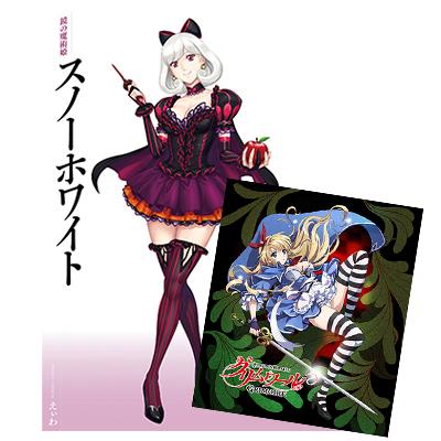 QBグリムワール 鏡の魔術姫スノーホワイト【限定版】