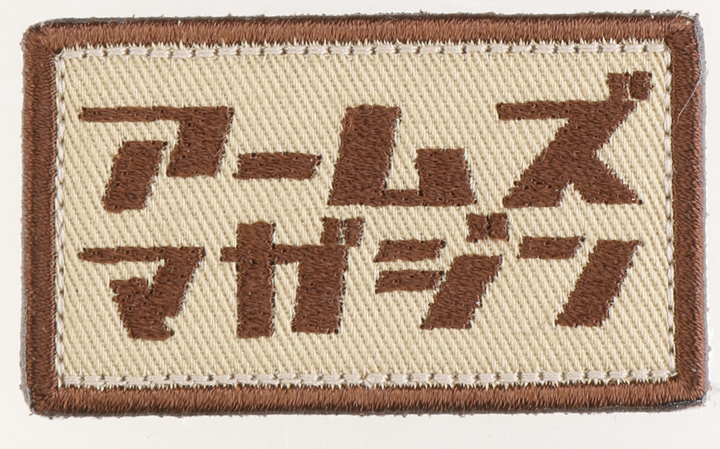 ARMSオリジナル パッチ カタカナVer. TAN【メール便発送】