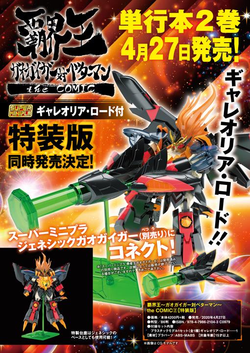 覇界王〜ガオガイガー対ベターマン〜 the COMIC 2【スーパーミニプラ付特装版】